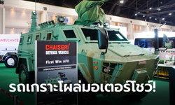 Chaiseri First Win AFV รถหุ้มเกราะสัญชาติไทยเผยโฉมที่งานมอเตอร์โชว์ 2021