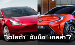 ลือหึ่ง! Toyota และ Tesla เตรียมจับมือเปิดตัวรถยนต์ไฟฟ้าราคาประหยัด