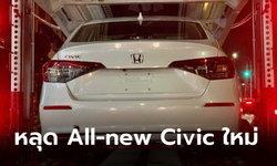 หลุด All-new Honda Civic 2021 ใหม่ เผยให้เห็นดีไซน์ภายนอกเต็มตาในสหรัฐฯ