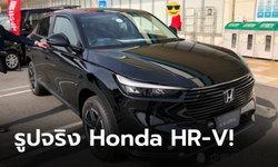 ภาพจริง All-new Honda HR-V 2021 ใหม่ ก่อนวางจำหน่ายอย่างเป็นทางการที่ญี่ปุ่น