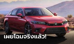 All-new Honda Civic 2021 ใหม่ เผยโฉมเวอร์ชั่นจำหน่ายจริงอย่างเป็นทางการแล้ว