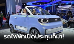 Hongguang MINI EV CABRIO ใหม่ รถเปิดประทุนไฟฟ้าราคาประหยัดเผยโฉมแล้ว