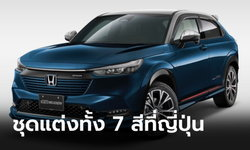 ไปดู Honda HR-V/Vezel 2021 ใหม่ พร้อมชุดแต่ง Mugen ทั้ง 7 สี แต่ละคันสวยไม่เบาเลย
