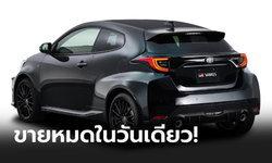 Toyota GR Yaris 2021 ใหม่ ขายหมดเกลี้ยง 300 คัน ภายใน 24 ชั่วโมงที่เม็กซิโก