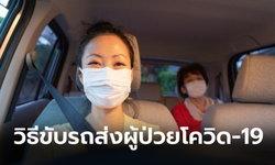 กทม. แนะวิธีขับรถส่วนตัวไปรับการรักษาสำหรับผู้ติดเชื้อโควิด-19