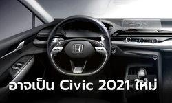 Honda เผยภาพห้องโดยสารคาดว่าเป็นของ All-new Civic 2021 ใหม่ ก่อนเปิดตัว 28 เม.ย.นี้