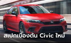 สเปกเบื้องต้น All-new Honda Civic 2021 ใหม่ ก่อนวางจำหน่ายอย่างเป็นทางการ