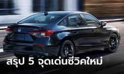 สรุป 5 จุดเด่น All-new Honda Civic 2021 ใหม่ ก่อนวางจำหน่ายจริงเร็วๆ นี้