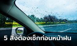 5 สิ่งที่จำเป็นต้องเช็กก่อนเข้าช่วงฤดูฝน มีอะไรบ้าง?