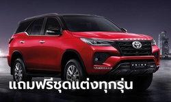 Toyota Fortuner 2021 ใหม่ แถมฟรีชุดแต่ง Pride Package II มูลค่ากว่า 46,000 บาท