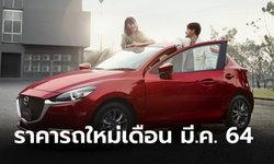 ราคารถใหม่ป้ายแดงทุกรุ่น-ทุกยี่ห้อประจำเดือนมีนาคม 2564