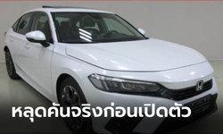 หลุดคันจริง All-new Honda Civic 2021 ใหม่ ก่อนเปิดตัวอย่างเป็นทางการที่ประเทศจีน