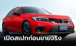 เปิดสเปก Honda Civic Hatchback 2022 ใหม่ ทั้ง 2 รุ่นย่อยก่อนวางขายที่ญี่ปุ่น