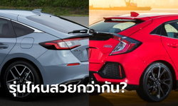เทียบช็อต Honda Civic Hatchback โฉมใหม่-โฉมปัจจุบัน คันไหนสวยลงตัวกว่ากัน?