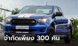 Ford Ranger XL Street Special Edition 2021 ใหม่ รุ่นพิเศษฉลอง 25 ปี ราคา 682,000 บาท