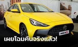 All-new MG5 2021 ใหม่ เผยโฉมอย่างเป็นทางการครั้งแรกในไทยก่อนขายจริง 20 ก.ค.นี้