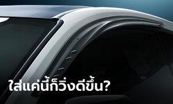 """Toyota เปิดตัว """"คิ้วกันสาด"""" เพิ่มแอโรไดนามิกสำหรับ GR Yaris โดยเฉพาะ"""