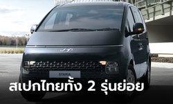 เทียบสเปก Hyundai Staria 2021 ใหม่ ทั้ง 2 รุ่นย่อย ราคา 1.729 - 1.999 ล้านบาท