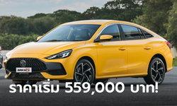 All-new MG5 2021 ใหม่ มีให้เลือก 3 รุ่นย่อย เคาะราคา 559,000 - 689,000 บาท