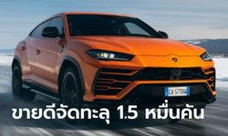 Lamborghini Urus ขึ้นแท่นรถขายดีที่สุดของลัมโบร์กินีด้วยยอดผลิตทะลุ 15,000 คันแล้ว