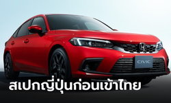 เปิดสเปก All-new Honda Civic 2021 เวอร์ชั่นญี่ปุ่นก่อนเปิดตัวในไทย 6 ส.ค.นี้