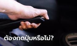 ดึงเบรกมือทุกครั้งต้องกดปุ่มที่เบรกมือด้วยหรือไม่?