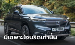 Honda HR-V 2022 ใหม่ มีให้เลือกเฉพาะขุมพลังไฮบริด e:HEV 1.5 ลิตรในยุโรป