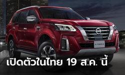 Nissan Terra 2022 โฉมไมเนอร์เชนจ์เตรียมเปิดตัวครั้งแรกในไทย 19 ส.ค.นี้