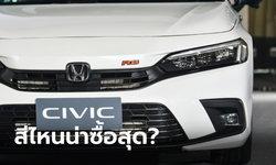 ยลโฉม All-new Honda Civic 2021 ใหม่ ตัวถังทั้ง 6 สี สีไหนน่าซื้อกว่ากัน?