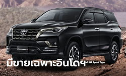 Toyota Fortuner GR Sport 2021 ใหม่ เผยโฉมที่อินโดฯ แทนที่ TRD Sportivo เดิม