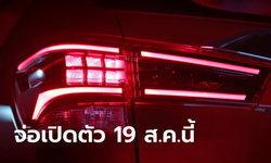 Nissan Terra 2021 ไมเนอร์เชนจ์ใหม่เผยทีเซอร์ก่อนเปิดตัวจริง 19 ส.ค.นี้