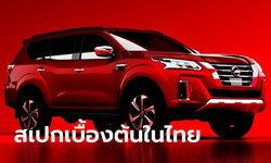 สเปกเบื้องต้น Nissan Terra 2021 ไมเนอร์เชนจ์ใหม่ก่อนเปิดตัวในไทย 19 ส.ค. นี้