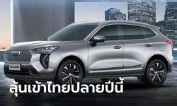 Haval Jolion 2022 ใหม่ เผยโฉมครั้งแรกในอาเซียนที่บรูไน ลุ้นเข้าไทยปลายปีนี้
