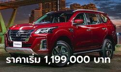 Nissan Terra 2021 ไมเนอร์เชนจ์ใหม่เปิดตัวแล้ว มีให้เลือก 3 รุ่นย่อย ราคาเริ่ม 1,199,000 บาท