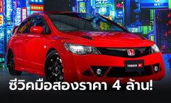 Honda Civic Mugen RR มือสองคันนี้ตั้งราคาไว้สูงลิบลิ่วถึง 4 ล้านบาท!