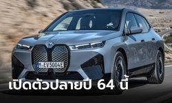 BMW iX 2022 ใหม่ ขุมพลังไฟฟ้า 523 แรงม้า จ่อวางขายจริงทั่วโลกปลายปี 2564 นี้
