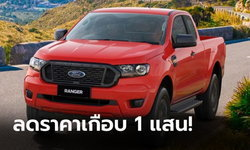 Ford Ranger 2021 หั่นราคาจำหน่ายรุ่น 2.2 Sport Hi-Rider เหลือ 599,000 บาท