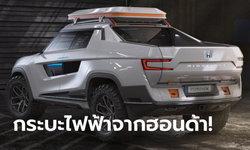 Honda Ridgeline EV Concept ต้นแบบกระบะไฟฟ้าฮอนด้าดีไซน์โหด