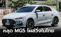 หลุด All-new MG5 2022 ใหม่ โผล่วิ่งทดสอบจริงในไทยก่อนเปิดตัวเร็วๆ นี้