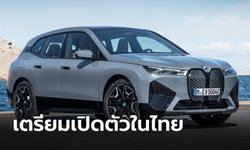BMW iX และ iX3 2022 ใหม่ ขุมพลังไฟฟ้าล้วน 100% เตรียมเปิดตัวในไทย 14 มิ.ย.นี้