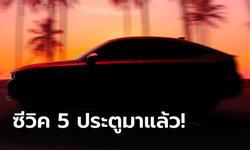 ทีเซอร์ All-new Honda Civic Hatchback 2022 ใหม่ ก่อนเปิดตัวครั้งแรก 23 มิ.ย.นี้