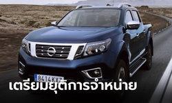 Nissan Navara ประกาศเตรียมยุติวางจำหน่ายในยุโรปปลายปี 2021 นี้