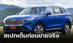สเปกเต็ม Haval H6 2021 เวอร์ชั่นไทยก่อนเปิดราคาขายจริง 28 มิ.ย.นี้