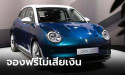 เปิดเงื่อนไขจองสิทธิ์ ORA Good Cat 2022 ใหม่ จองออนไลน์ฟรีไม่เสียเงิน