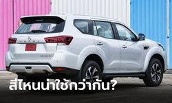 ไปดู Nissan Terra 2021 ไมเนอร์เชนจ์ใหม่ ทั้ง 6 สี สีไหนน่าซื้อกว่ากัน?
