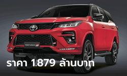 เปิดตัว Toyota Fortuner GR Sport 2021 ใหม่ ตัวท็อปแต่งสปอร์ต ราคา 1,879,000 บาท