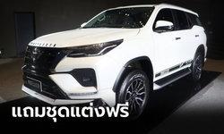 Toyota Fortuner 2021 ใหม่ พรัอมชุดแต่ง Modellista แถมฟรีสำหรับรุ่นมาตรฐาน