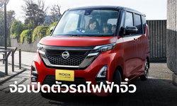 Nissan เตรียมเปิดตัว Kei car ขุมพลังไฟฟ้าล้วน 100% วางจำหน่ายที่ญี่ปุ่น