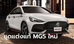 All-new MG5 2021 ใหม่ เผยชุดแต่งแท้เพิ่มความสปอร์ตรอบคัน ราคา 13,401 บาท