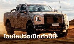 All-new Ford Ranger 2022 ใหม่ เตรียมเผยโฉมครั้งแรกไม่เกินสิ้นปี 2564 นี้